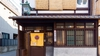 やまがた京町旅籠 京都駅前