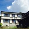 日間賀島 漁師料理とふぐ料理の宿 民宿ふみ