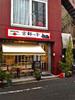 Kyoto Cheapest inn 京都っ子