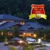 金沢湯涌温泉 湯の出旅館【石川県】