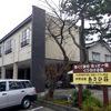 旅館 あさひ荘
