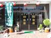 おしゃまんべ温泉 ホテル 四国屋【北海道】