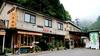 三段峡温泉 川本旅館