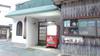 民宿 海中温泉荘