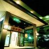 伊豆長岡温泉 山田家旅館