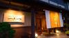木曽福島温泉 山みず季 URARA つたや