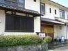 ラジウム湯治宿 蘇生の館