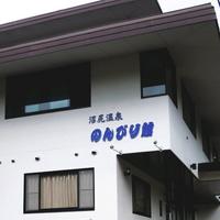 沼尻温泉のんびり館【福島県】