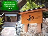 千年の美湯 そうだ山温泉 和 YAWARAGI【高知県】