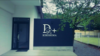 愛犬と泊まれる宿 D+KIRISHIMA【鹿児島県】