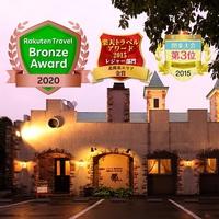 那須高原 鉄板焼の宿 菊(旧リゾート菊ホテル)【栃木県】
