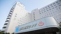 クア・アンド・ホテル 駿河健康ランド【静岡県】
