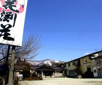 鳴子・中山平温泉 四季の宿 花渕荘【宮城県】