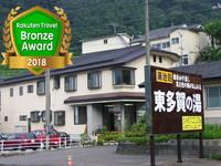 鳴子温泉郷 東多賀の湯【宮城県】