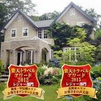 那須温泉 ガーデンハウス バイブリー【栃木県】