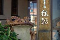 旅館 紅鮎【滋賀県】