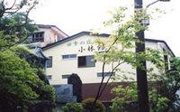 那須温泉 小林館【栃木県】