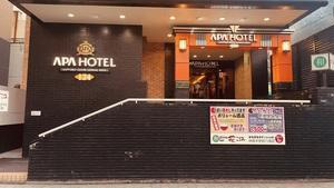札幌奧德里肯阿帕飯店