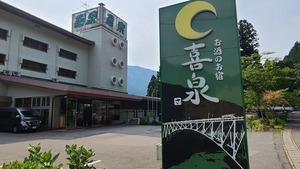 宇奈月溫泉 酒宿喜泉(舊:綠色飯店喜泉)