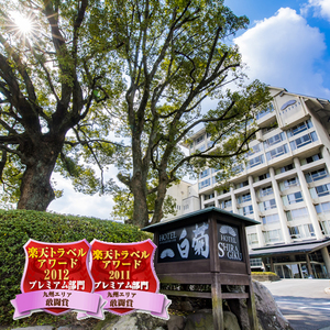 白菊飯店 (別府市)