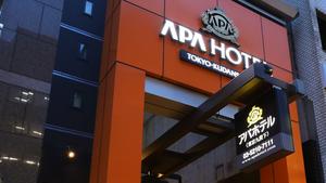 APA飯店 東京九段下 (千代田區)