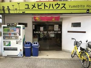 Yumebito House