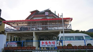 Atami Koro