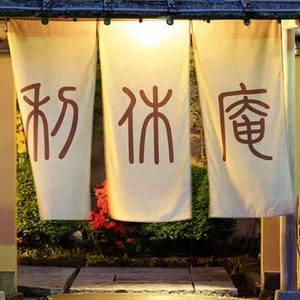 東京都内、もしくは関東近郊で客室露天風呂付で部屋食がある宿
