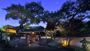 熱海溫泉 櫻屋旅館