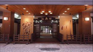 宝川奥森卡库温泉酒店