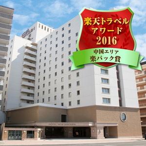 Hotel New Hiroden(新廣電飯店)