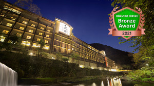 箱根汤本温泉天成园酒店