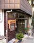 四万温泉 山田屋旅館