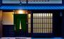 京都の町家宿 松庵