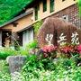 白山の自然に抱かれた ザ・ゲストハウス 望岳苑