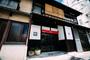 ゲストハウス&サロン 京都月と