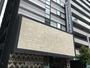 ダイワロイヤルホテル D−CITY 大阪東天満