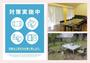 Lake Yamanakako Guest House #T/民泊【Vacation STAY提供】