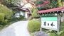 湯田中温泉 まるか旅館