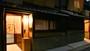 鈴 プレミアム 町家 京都五条 Ⅰ 光輝