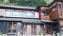 民宿 山下荘