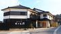 竹野 民宿 日の出荘
