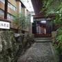 武田尾温泉 河鹿荘