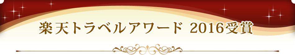 楽天トラベルアワード2016受賞ハワイ