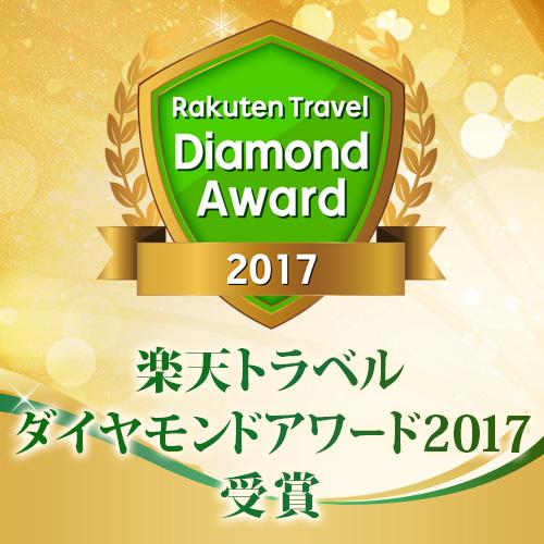 楽天トラベル ダイヤモンドアワード2017 受賞