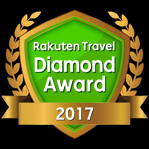 楽天トラベル ダイヤモンド2017 受賞