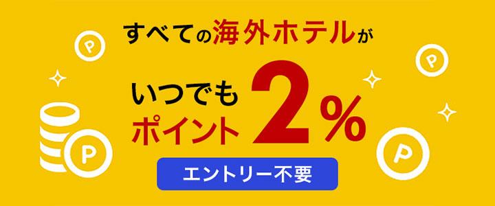 海外ホテル いつでもポイント2%