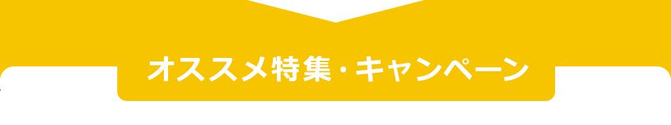 オススメ特集・キャンペーン