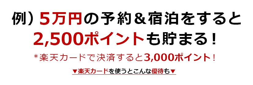 5万円の予約&宿泊をすると2,500ポイントも貯まる!
