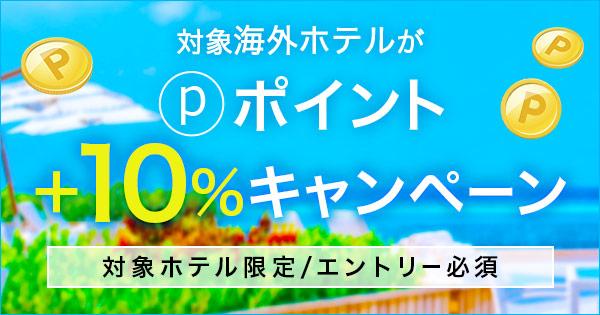 [PR] 対象海外ホテル限定エントリーで+ポイント5%